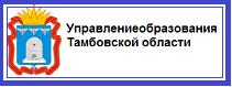 Управление образования Тамбовской области